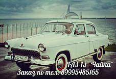 "ГАЗ-13 ""Чайка"" Тюмень"